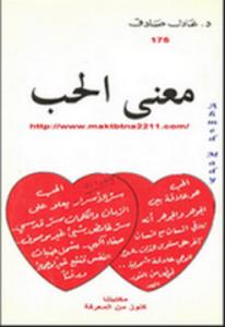تحميل كتاب معنى الحب Pdf عادل صادق Pdf Books Writing Books