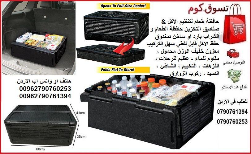 حافظة طعام لتنظيم الاكل صناديق التخزين حافظة الطعام و الشراب بارد او ساخن صندوق حفظ الاكل Outdoor Storage Box Outdoor Storage Storage Box
