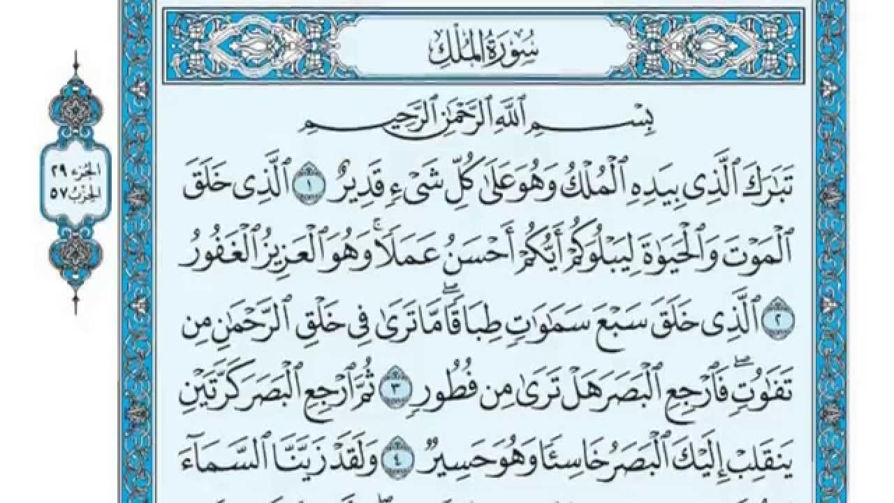 سورة الملك مكتوبة ياسر الدوسري Www Qoranet Net Youtube Quran Verses Quran Verses