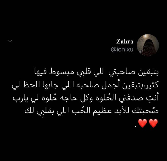 𝚗𝚘𝚘𝚛𝚊 𝚑𝚊𝚕𝚎𝚖𝚊 In 2021 Quotes For Book Lovers Love Smile Quotes Beautiful Arabic Words