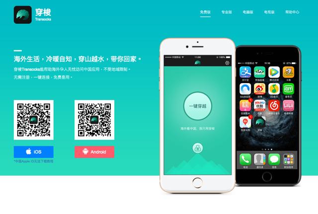 穿梭 Transocks:免費中國 VPN 跳板可突破中國區域限制影音服務   Electronic products, App, Phone