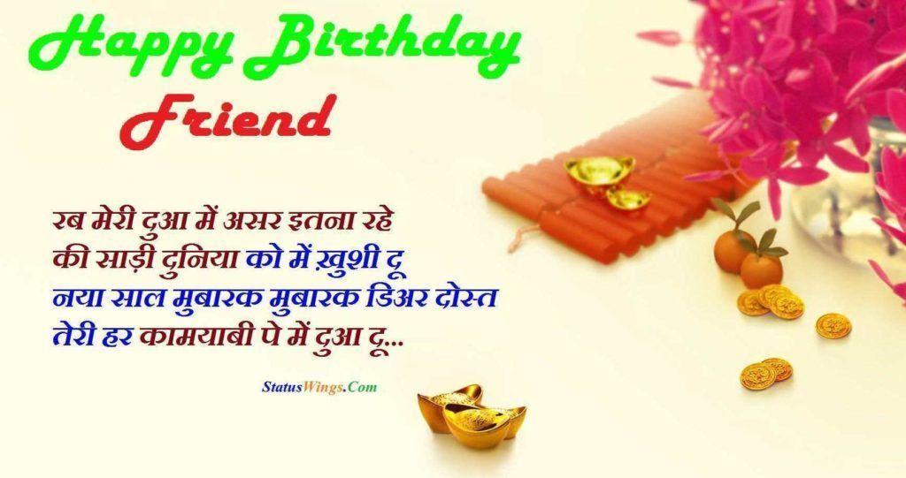 Happy Birthday Shayari Wishes For A Best Friend In Hindi