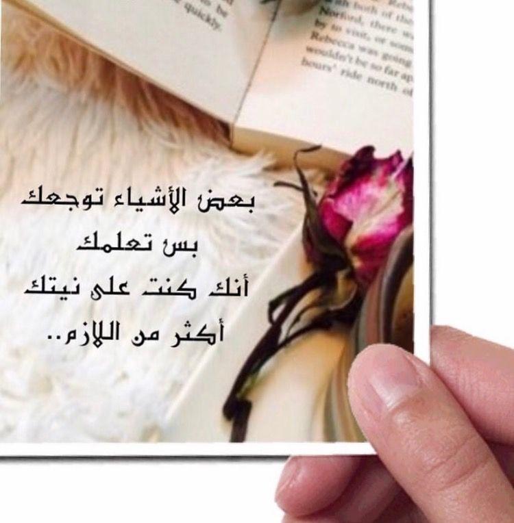 Pin By Masyart On كلمات راقية