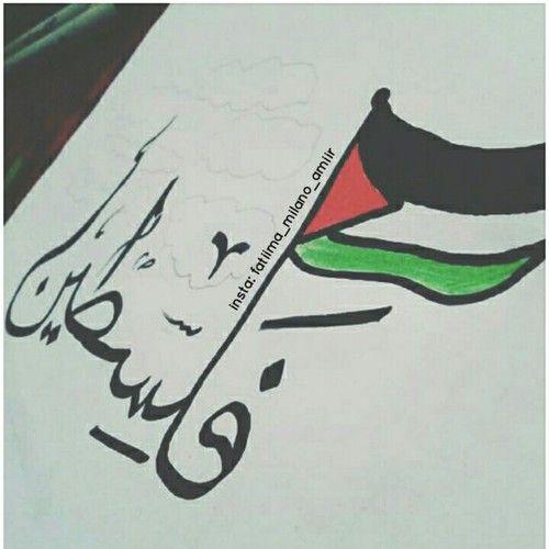 صور تصاميم علم فلسطين Sowarr Com موقع صور أنت في صورة Calligraphy Arabic Calligraphy Sayings