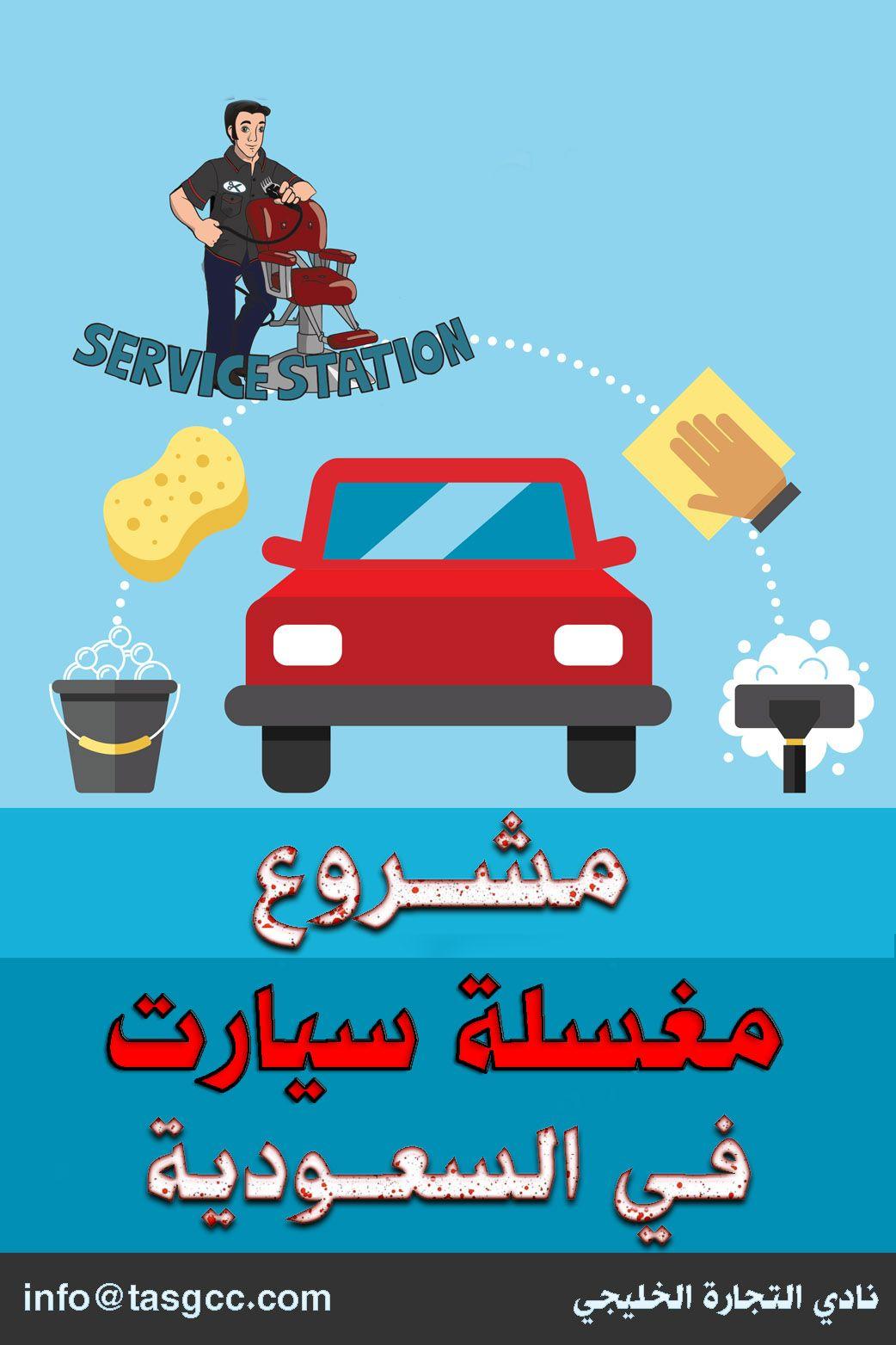 3 أفكار مشاريع ناجحة في السعودية Car Wash Car Movie Posters
