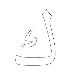 Dini Yazi Boyama Kuran Harfleri Harf Alfabe Kartlari Harfler