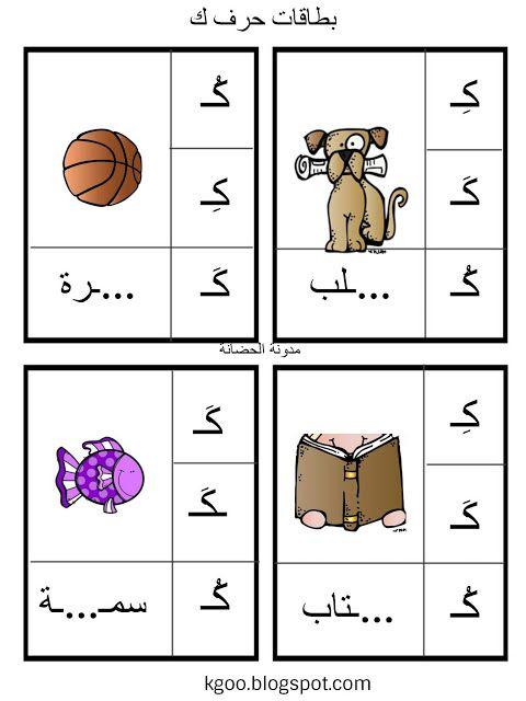 شرح حرف الكاف الصف الاول الابتدائي ورقة عمل حرف الكاف Pdf Learn Arabic Alphabet Arabic Alphabet For Kids Arabic Kids