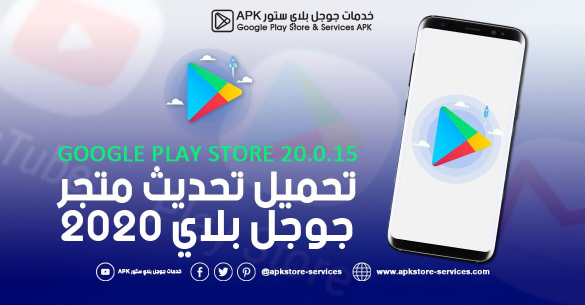 Pin On Apkstore Services