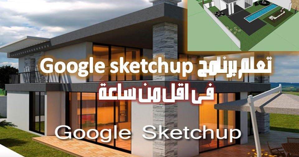 العالمى للهندسة المدنية و المعمارية كتبpdf مقالات كورسات مناهج تصميم برامج اوتوكاد Google Sketchup Outdoor Decor Home Decor
