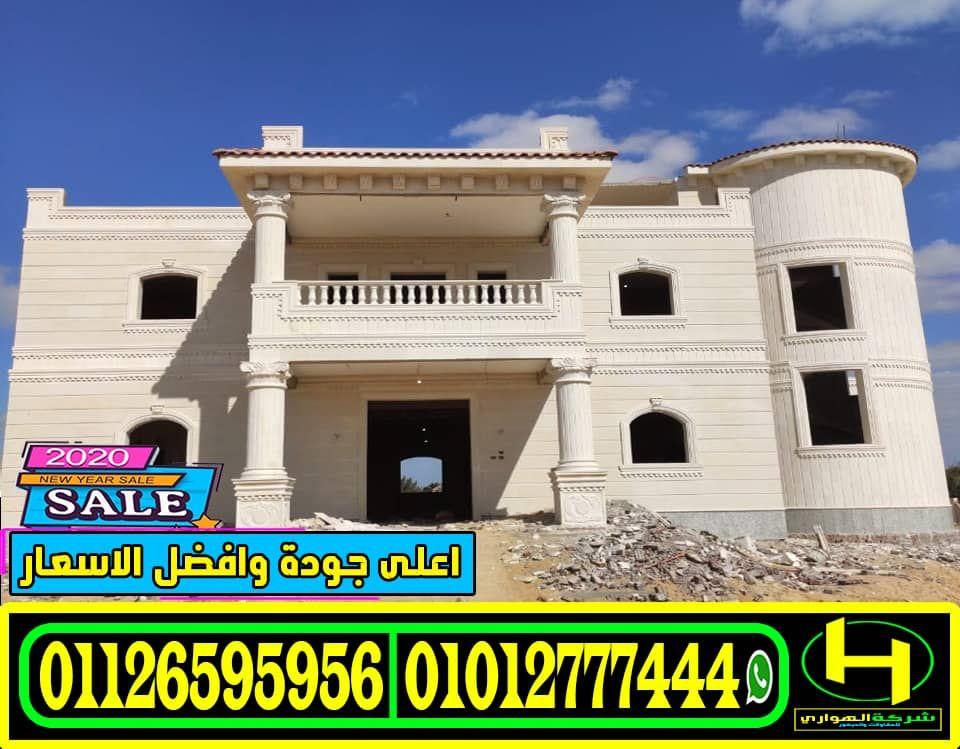 ارخص اسعار حجر هاشمي ابيض ازازي House Styles Mansions House