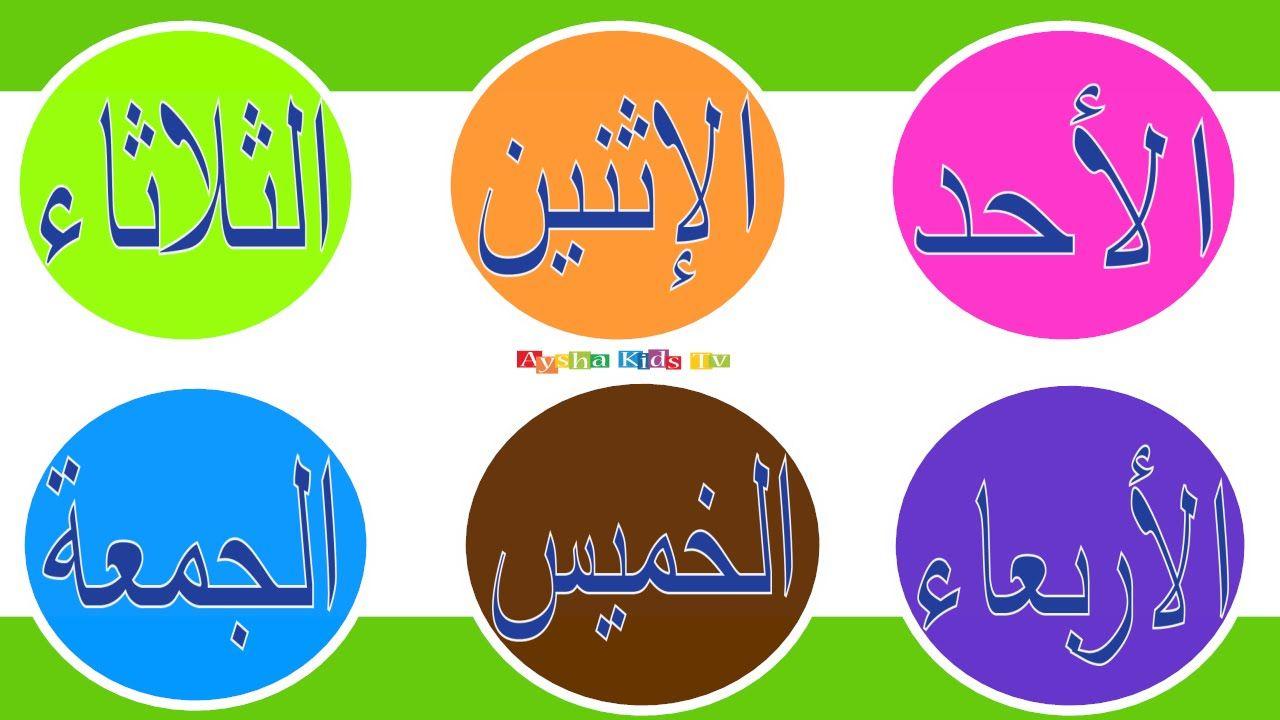 Learn week days in Arabic, learn Sunday Monday, تعليك