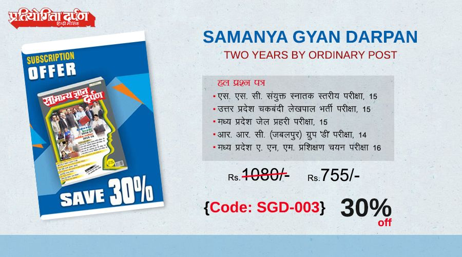 Samanya Gyan Darpan Magazine Subscription for two years by ordinary post with 30% Off. http://bit.ly/1W9jkZo
