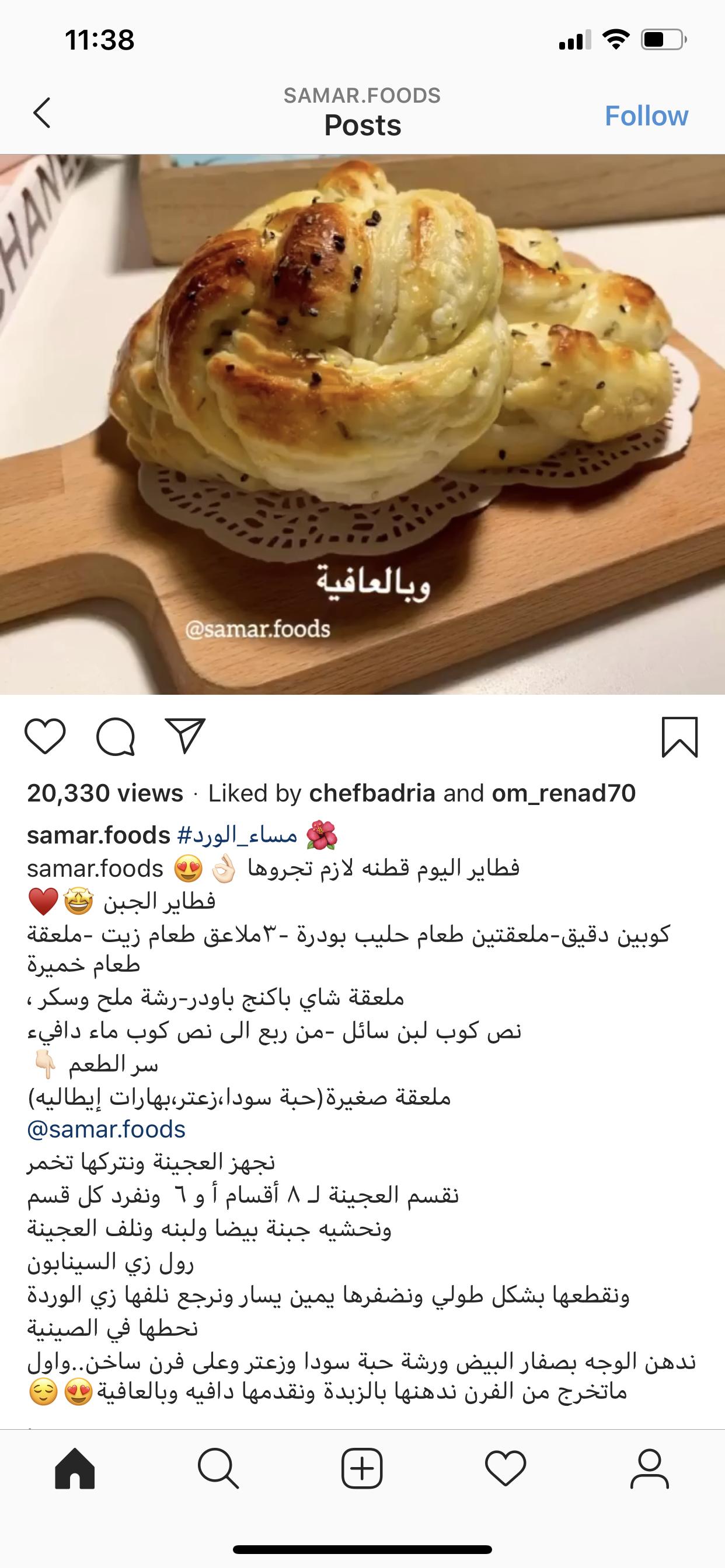 Pin By Maryam Alali On معجنات Food Breakfast
