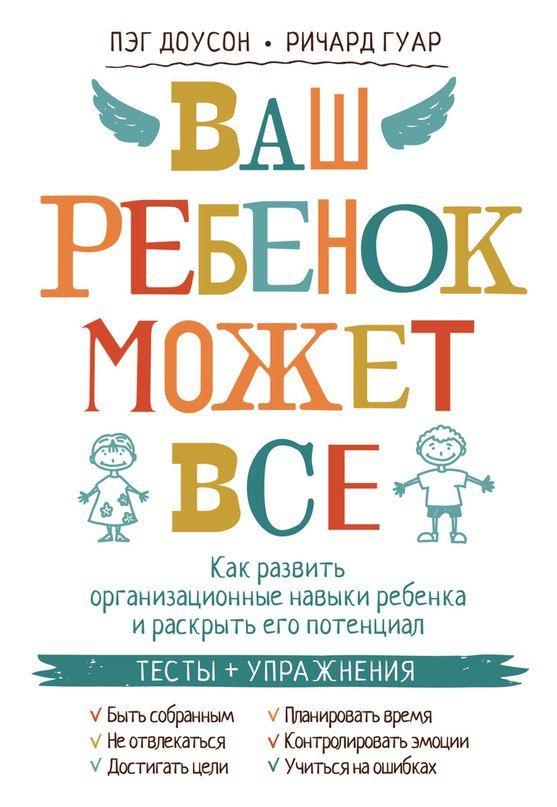 Podgotovka K Shkole Nachalnaya Shkola Vospitanie Detej Vospitanie Sovety Dlya Roditelej