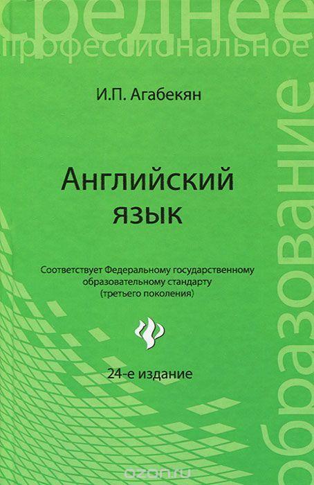 Учебник сахаров буганов бесплатно