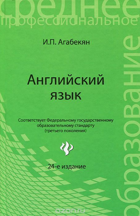 14 издание агабекян гдз