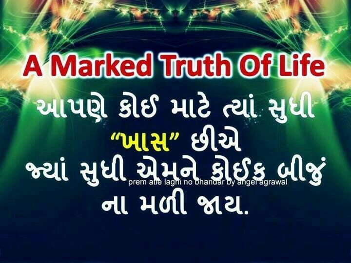 Gujarati Quotes, Hindi