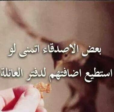 بعضهم Besties Quotes Funny Quotes Learn Arabic Language