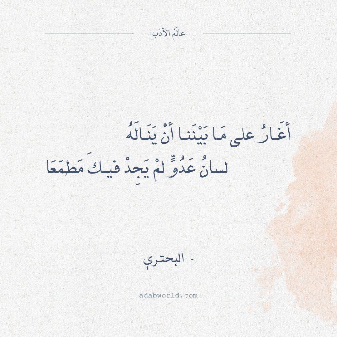 شعر البحتري أغار على ما بيننا أن يناله عالم الأدب Beautiful Arabic Words Words Quotes Quran Quotes