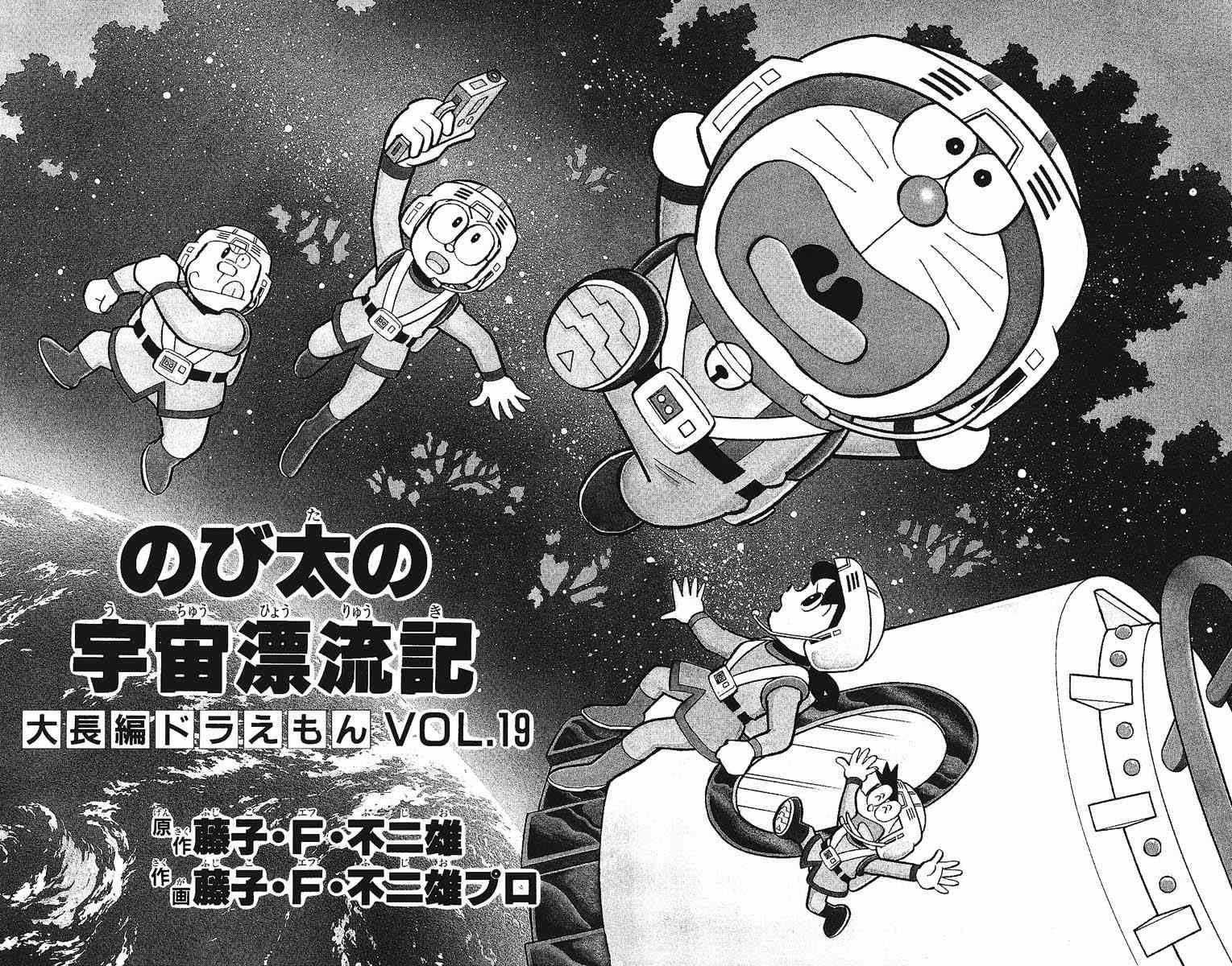 Doraemon truyện dài tập 19: Đi tìm miền đất mới