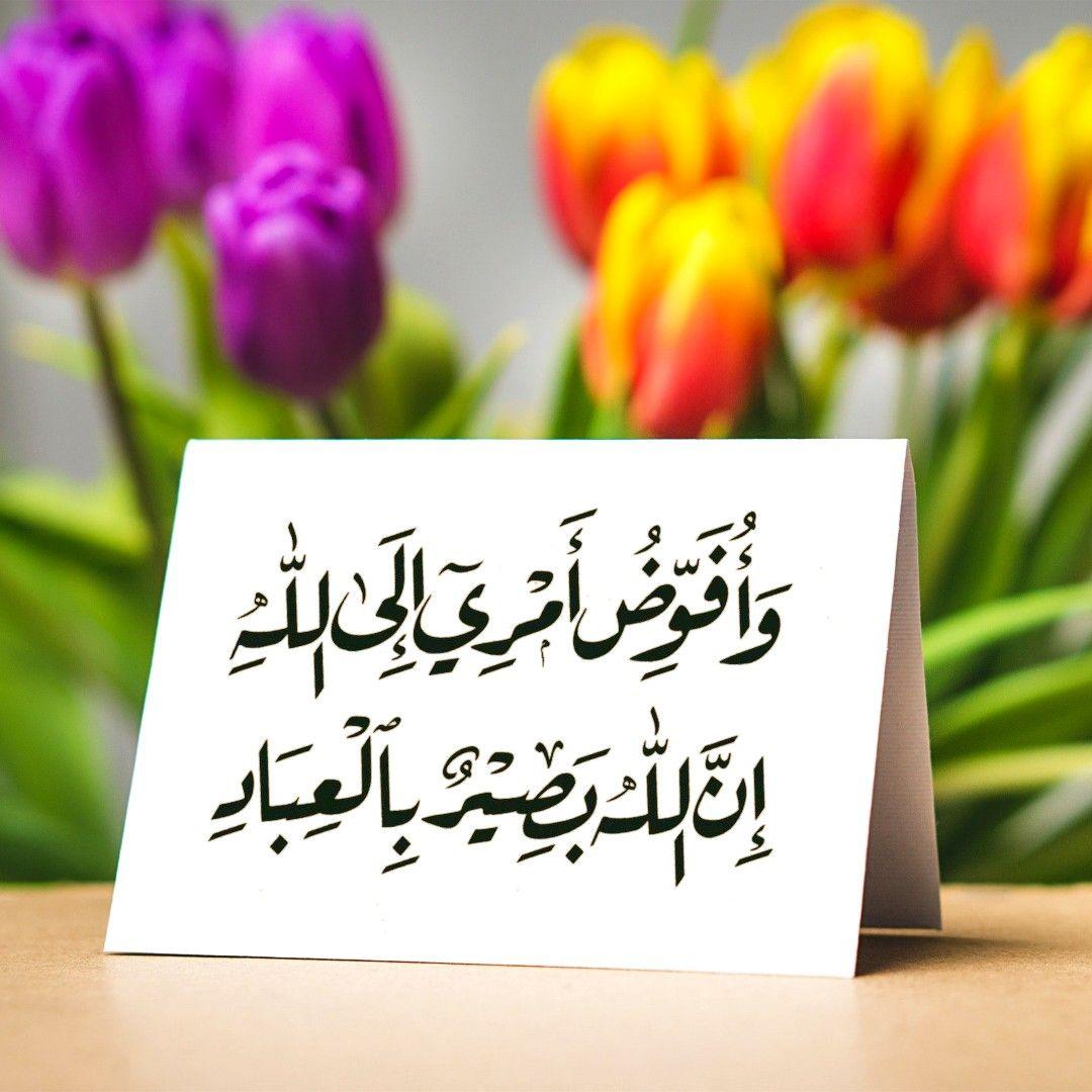 قرآن كريم آية و أ ف و ض أ م ر ي إ ل ى الل ه إ ن الل ه ب ص ير ب ال ع ب اد Beautiful Quran Quotes Quran Quotes Words Quotes