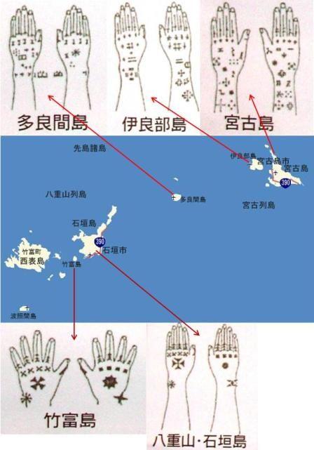 ハジチ 針突 の模様 昔に出会う旅 沖縄 タトゥー 模様 昔