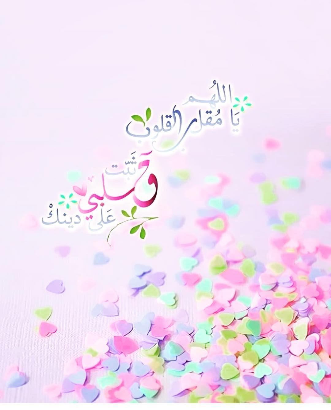 اللهم يا مقلب القلوب ثبت قلوبنا على دينك Islamic Images Quran Verses Islam Quran