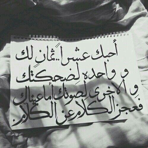 حب كلام عشق غرام ضحكه عربي Arabic Love Words Romantic Quotes Book Quotes