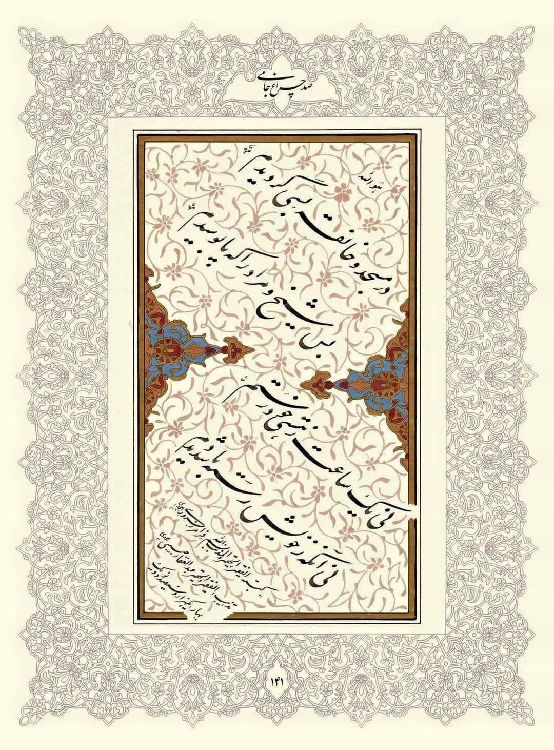Pin By Omar Radwan On فارسی نستعلیق خطاطی Vintage World Maps Decor Home Decor