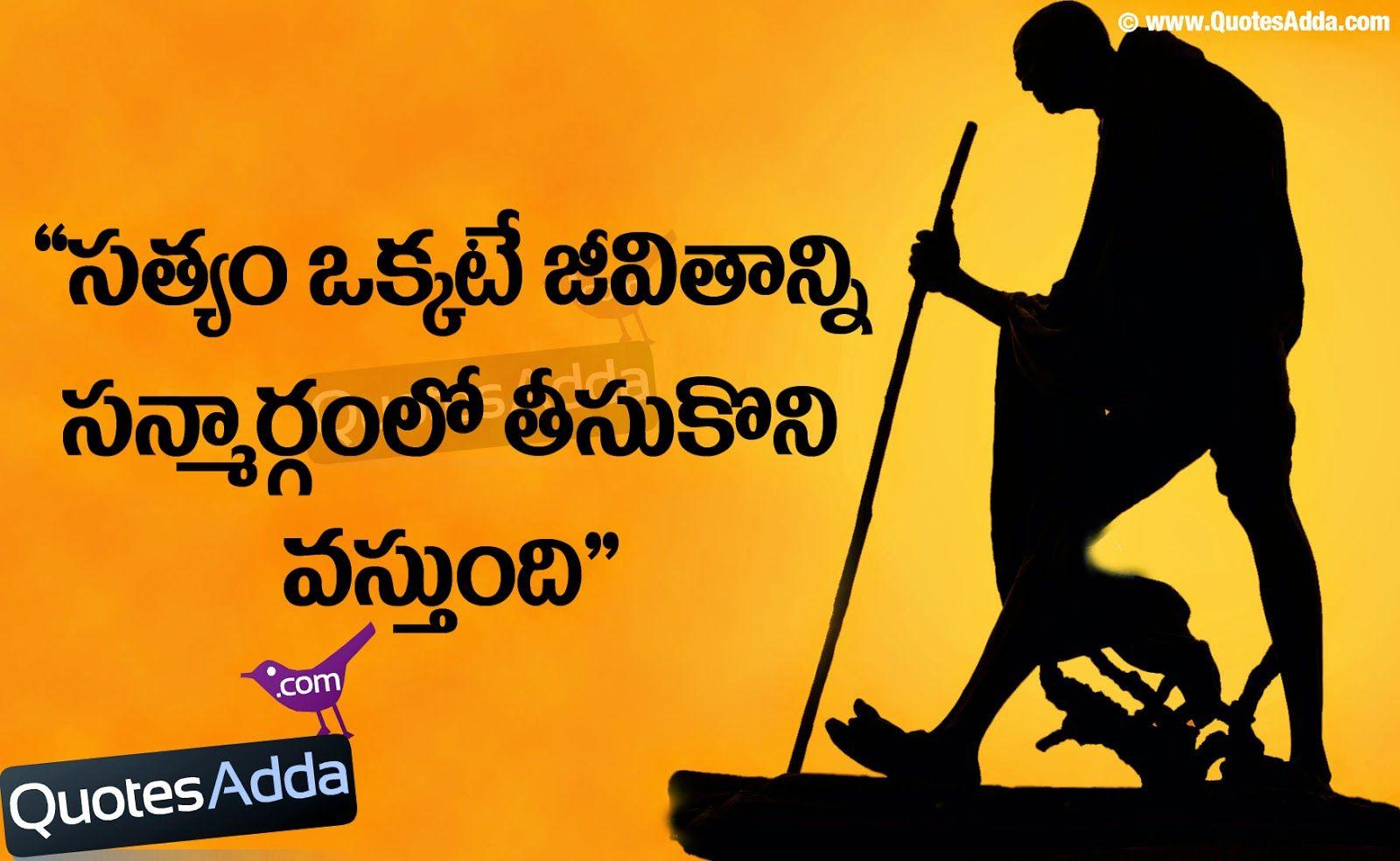 Mahatma Gandhi Telugu Nice Thoughts Quotesaddacom Telugu Quotes