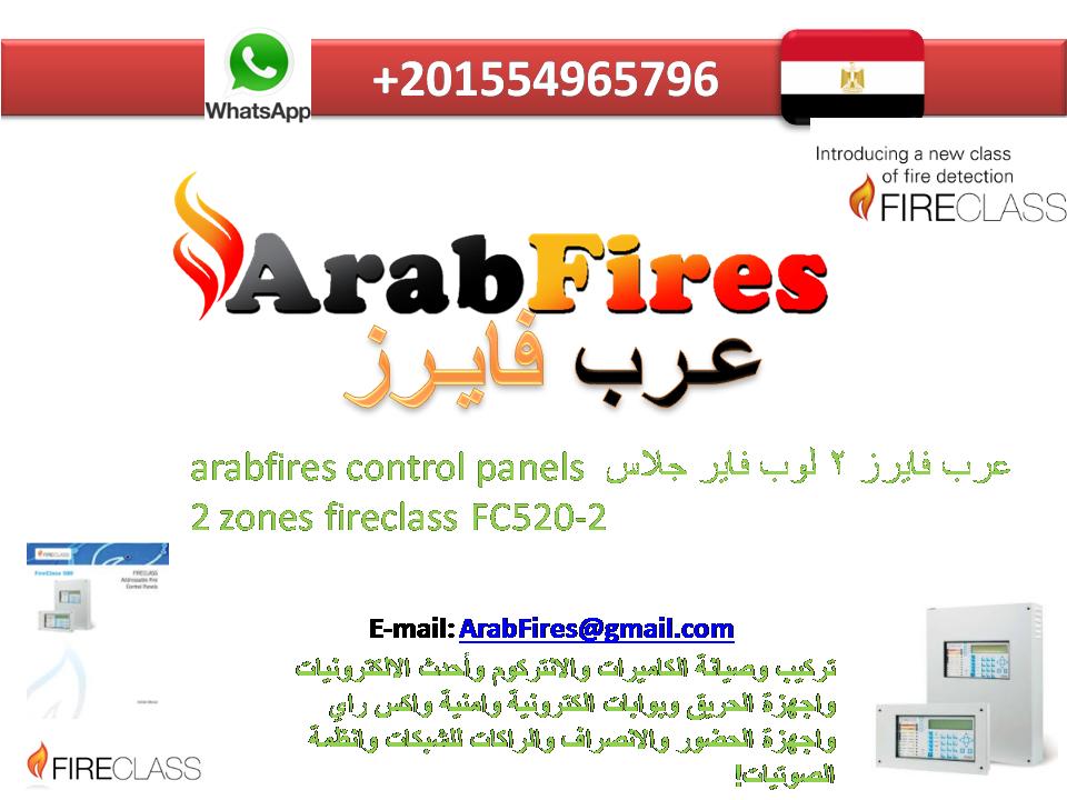 عرب فايرز 2 لوب فاير جلاس Arabfires Control Panels 2 Zones Fireclass Fc520 2 Control Panels New Class Class