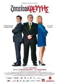 greek movies 2020