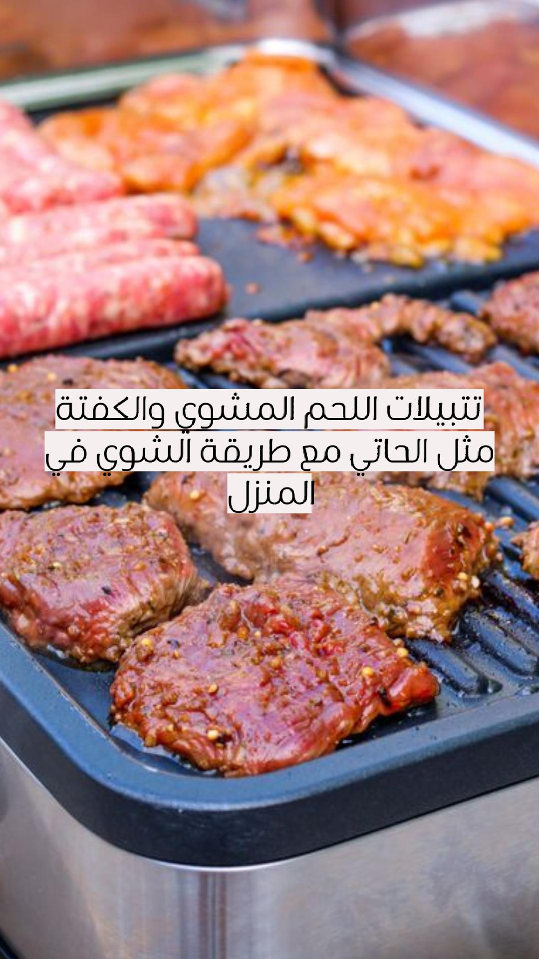 تتبيلات اللحم المشوي والكفتة مثل الحاتي مع طريقة الشوي في المنزل Food Pork Beef