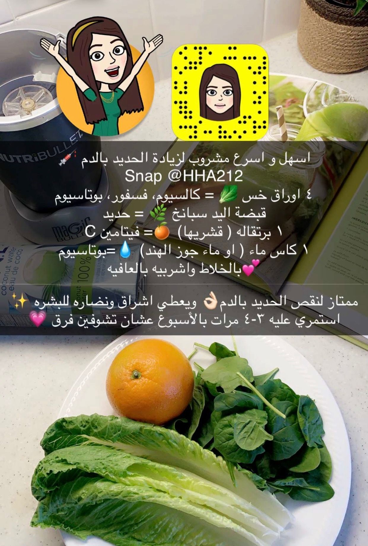 Pin By Alaa On دكتورة هند Health Facts Food Healthy Drinks Recipes Good Healthy Recipes
