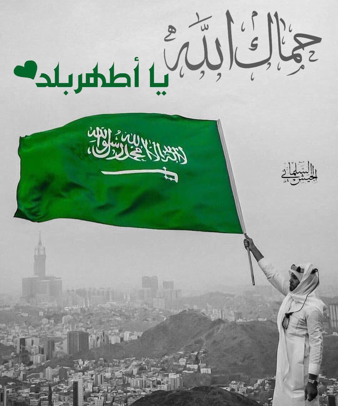 Pin By Albdr On دام عزك ياوطن National Day Saudi King Salman Saudi Arabia Ksa Saudi Arabia