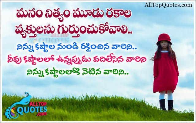 Telugu Motivational Inspirational Quotes Sayings Life Image Design