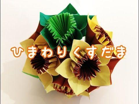 "Origami Kusudama ""sakura at night"" tutorial 折り紙くすだま 『夜桜』作ってみた。 - YouTube"