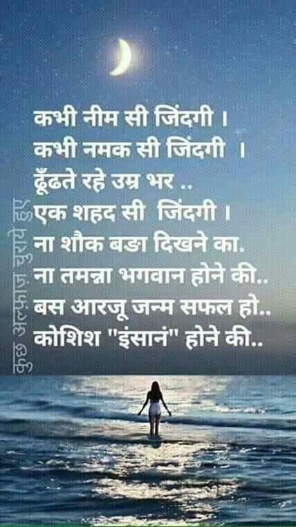 My Thoughts Hindi Quotes On Life