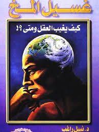 تحميل كتب نبيل راغب