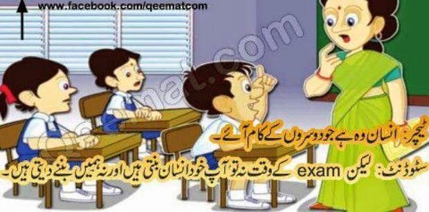 Fbfunnyphoto Student And Teacher Funny Urdu Joke Picture Teacher Humor Jokes Funny