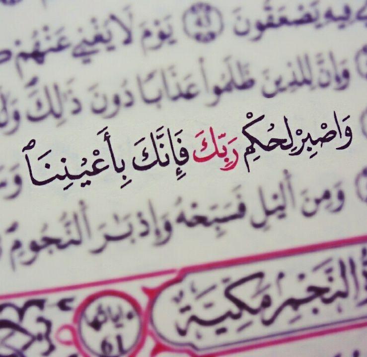 Pin by Karima Habibi on منوعات | Quran quotes, Islam quran