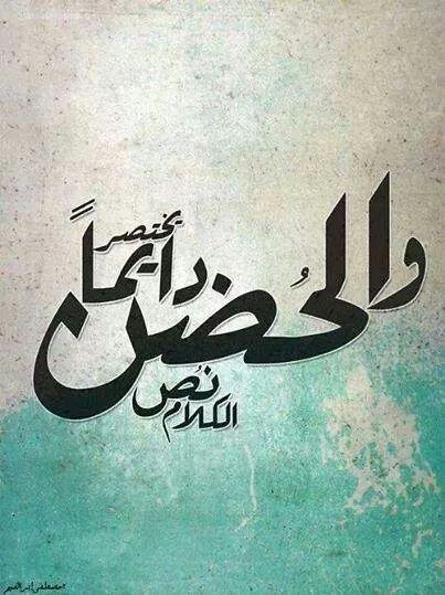 Pin By Soran Rawandze On Arabi عربي Celebration Quotes Beautiful Arabic Words Illustrated Words