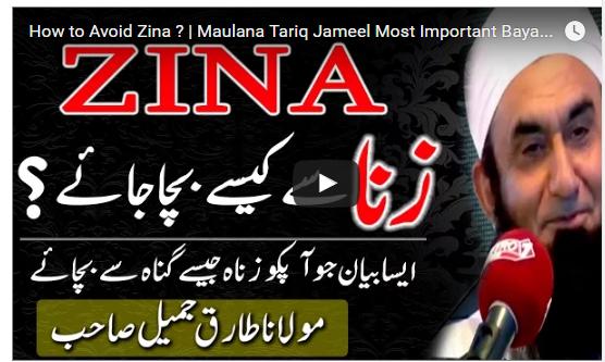 How to Avoid Zina ? | Maulana Tariq Jameel Most Important Bayan for