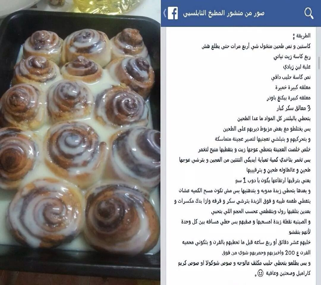 سينابون Arabic Food Food Pictures Recipes