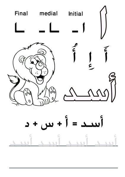 My First Letters And Words Book حرف الالف Practicelearnarabic For More Exercices Please Join Arabic Alphabet Letters Learning Arabic Learn Arabic Alphabet