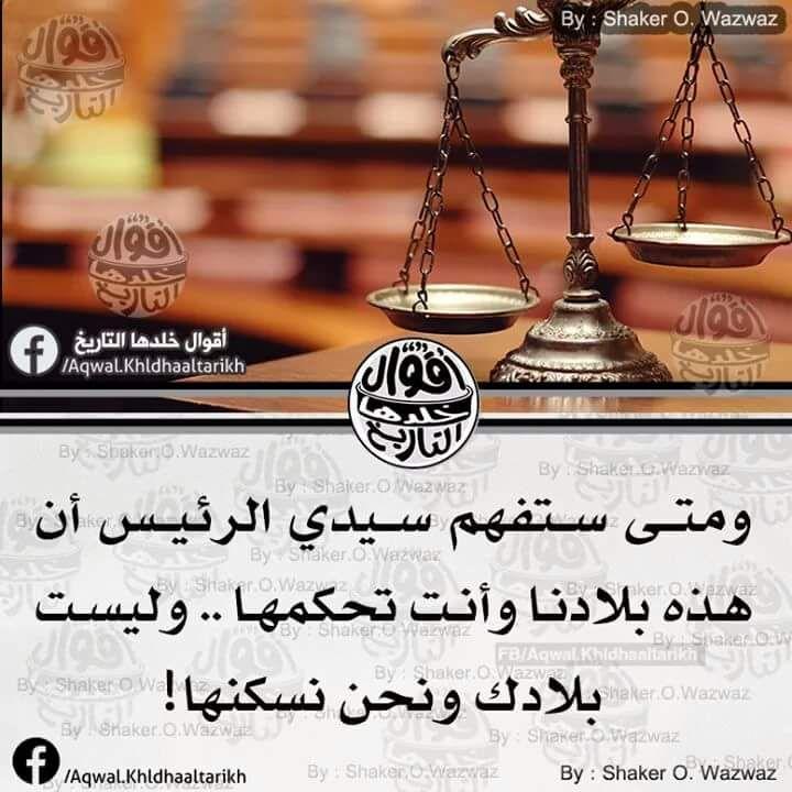 Ania El Afandi Ania27el Twitter Arabic Quotes Words Quotes Beautiful Arabic Words
