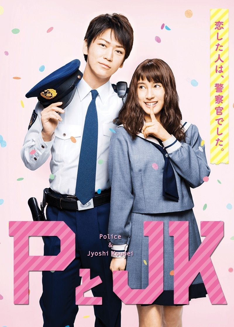 P and JK (PとJK) March 25, 2017 Japanese Dramas & Movies