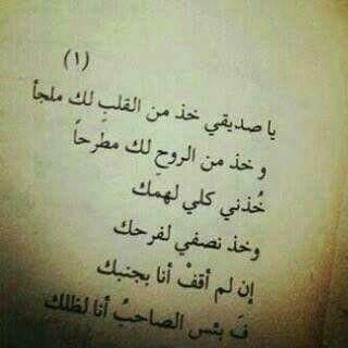 فبئس الصاحب انا لظلك Arabic Words Words Quotes