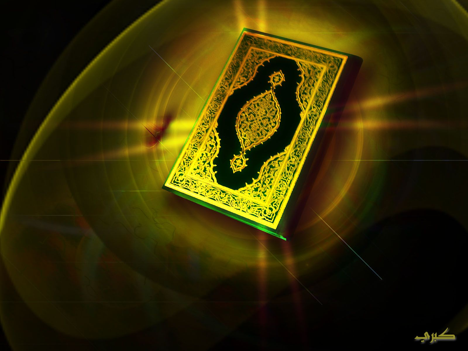 allah name with d