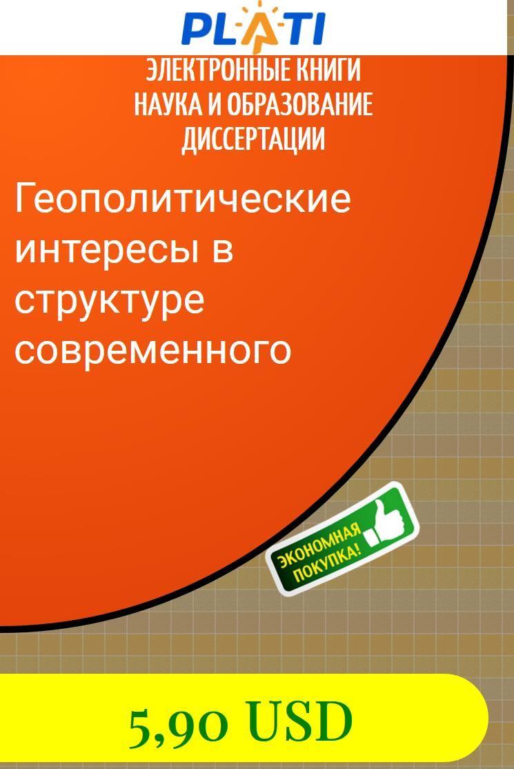 Геополитические интересы в структуре современного Электронные  Геополитические интересы в структуре современного Электронные книги Наука и образование Диссертации
